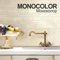 Моноколор