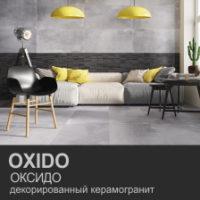 Гранит Стоун Оксидо