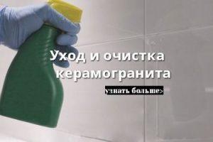уход и очистка керамогранита